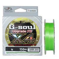 Шнур плетеный YGK G-Soul x4 Upgrade 150m (#0.2/4 lb)
